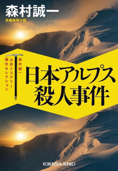 日本アルプス殺人事件~森村誠一山岳ミステリー傑作セレクション~-電子書籍-拡大画像