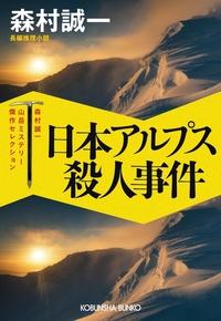 日本アルプス殺人事件~森村誠一山岳ミステリー傑作セレクション~