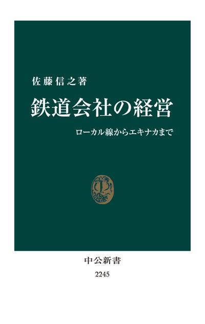 鉄道会社の経営 ローカル線からエキナカまで-電子書籍