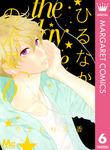 ひるなかの流星 6-電子書籍