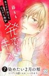 発恋にキス プチデザ(7)-電子書籍