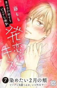 発恋にキス プチデザ(7)