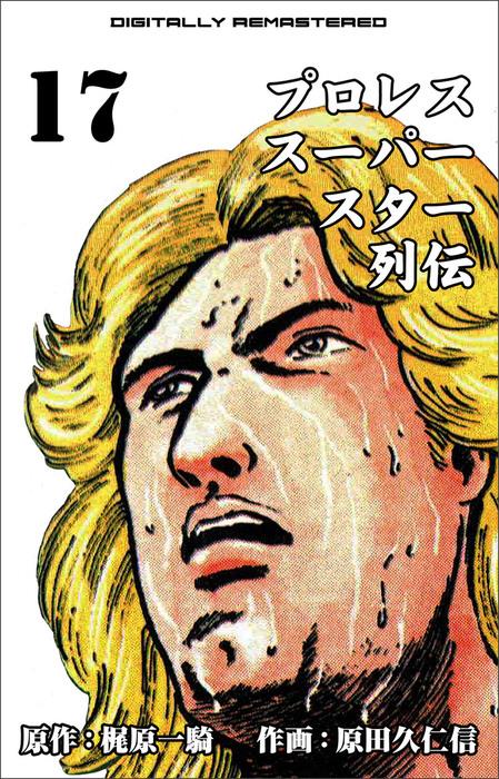 プロレススーパースター列伝【デジタルリマスター】 17拡大写真