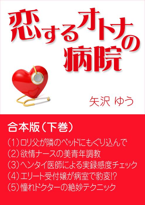恋するオトナの病院~合本版(下巻)拡大写真