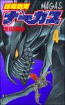 輝竜戦鬼ナーガス 4-電子書籍