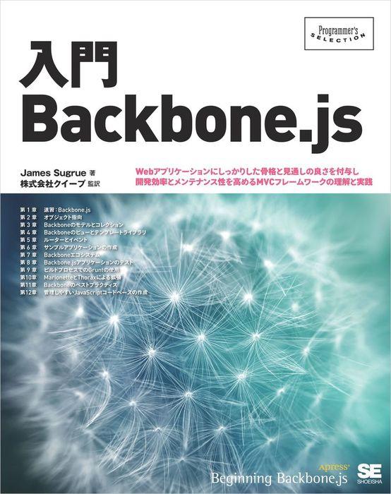 入門Backbone.js拡大写真