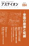 アステイオン84 【特集】帝国の崩壊と呪縛-電子書籍