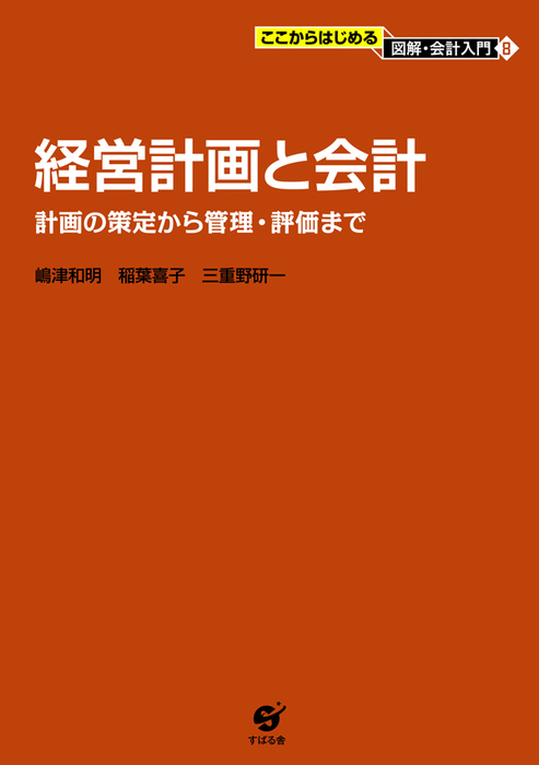 経営計画と会計-電子書籍-拡大画像