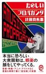 たのしいプロパガンダ-電子書籍