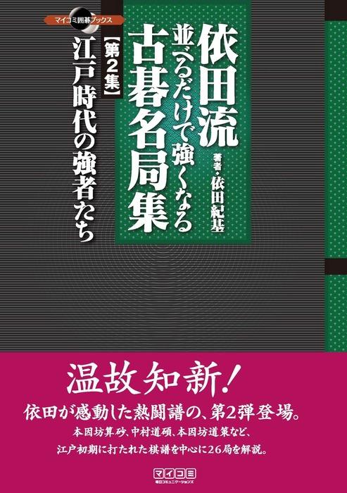 依田流 並べるだけで強くなる古碁名局集 第2集  江戸時代の強者たち-電子書籍-拡大画像
