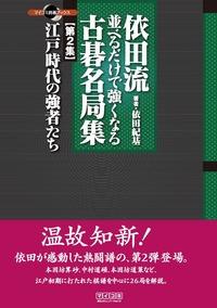 依田流 並べるだけで強くなる古碁名局集 第2集  江戸時代の強者たち-電子書籍