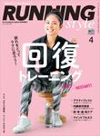 Running Style(ランニング・スタイル) 2017年4月号 Vol.97-電子書籍
