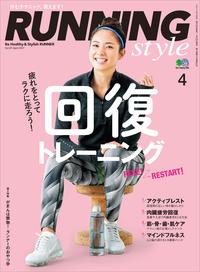 Running Style(ランニング・スタイル) 2017年4月号 Vol.97