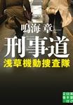刑事道 浅草機動捜査隊-電子書籍