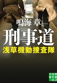 刑事道 浅草機動捜査隊