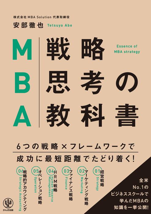MBA戦略思考の教科書拡大写真