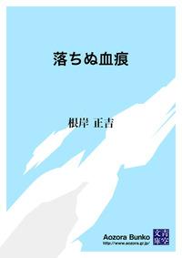 落ちぬ血痕-電子書籍
