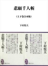 悲願千人斬 上下合本版-電子書籍