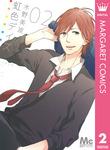 虹色デイズ 2-電子書籍
