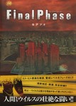 Final Phase-電子書籍
