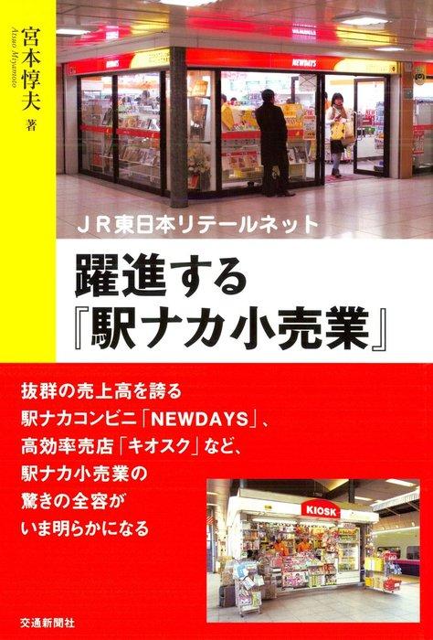 躍進する『駅ナカ小売業』 : JR東日本リテールネット-電子書籍-拡大画像