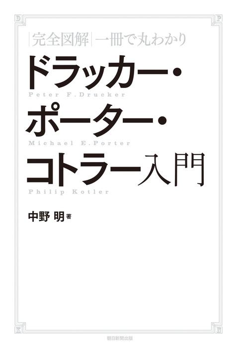 完全図解 一冊で丸わかり ドラッカー・ポーター・コトラー入門拡大写真
