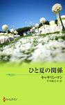 ひと夏の関係-電子書籍