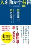 人を動かす技術-電子書籍