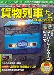 貨物列車ナビ2014-2015-電子書籍