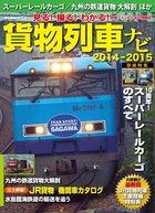 貨物列車ナビ