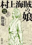 村上海賊の娘(三)-電子書籍