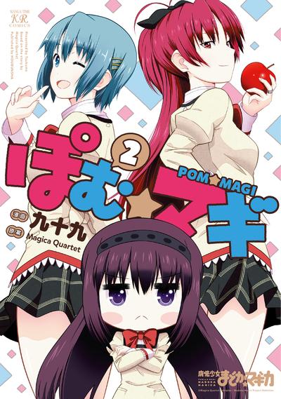 ぽむ☆マギ 2巻-電子書籍