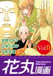 花丸漫画 Vol.0-電子書籍