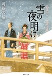 雪の夜明け 浪花ふらふら謎草紙-電子書籍