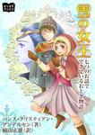 雪の女王-電子書籍