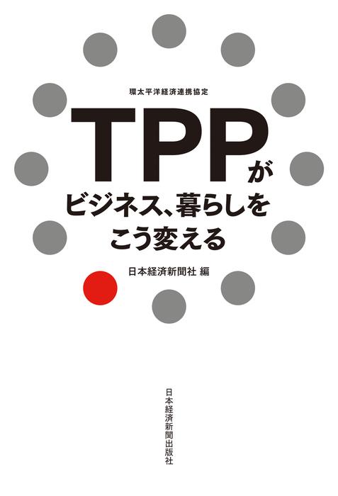 TPPがビジネス、暮らしをこう変える拡大写真