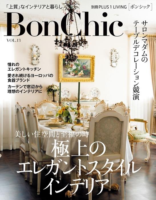 BonChic VOL.13拡大写真