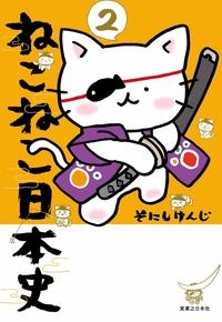 ねこねこ日本史(2)-電子書籍