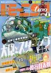 月刊モーニング・ツー 2015 2月号-電子書籍