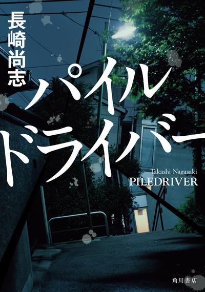 パイルドライバー-電子書籍