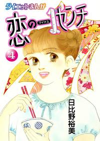 【読めばヤセるマンガ】恋のマイナス1センチ 4