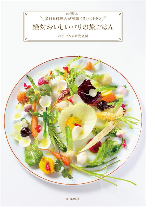 星付き料理人が推薦するレストラン 絶対おいしいパリの旅ごはん拡大写真