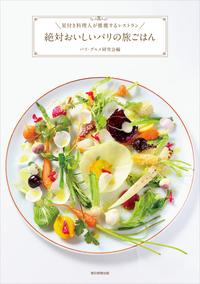 星付き料理人が推薦するレストラン 絶対おいしいパリの旅ごはん-電子書籍