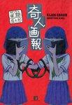奇人画報-電子書籍