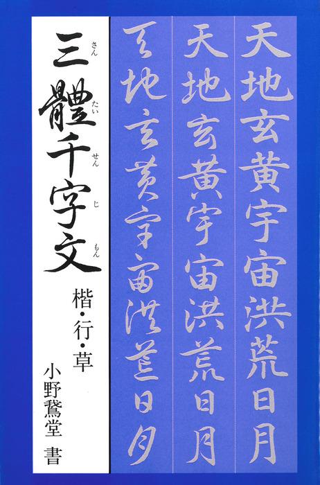 三體千字文 楷・行・草-電子書籍-拡大画像
