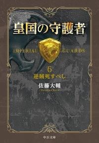 皇国の守護者6 -逆賊死すべし