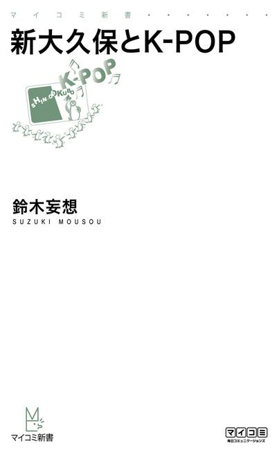新大久保とK-POP-電子書籍