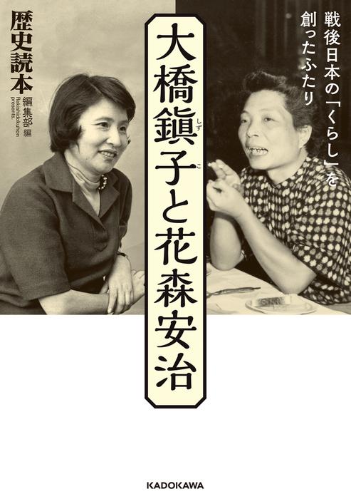 大橋鎭子と花森安治 戦後日本の「くらし」を創ったふたり拡大写真