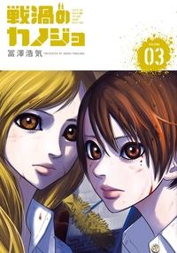 戦渦のカノジョ(3)-電子書籍
