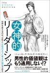 女神的リーダーシップ ~世界を変えるのは、女性と「女性のように考える」男性である-電子書籍